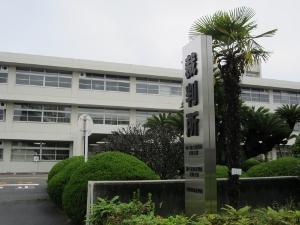 神戸地裁尼崎支部