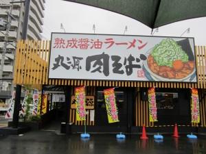 丸源肉そば茨木