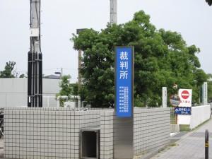 岸和田の裁判所