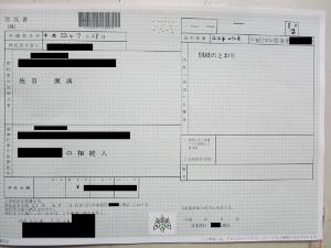 司法書士佐田康典の月露見聞館 » kyoutaku
