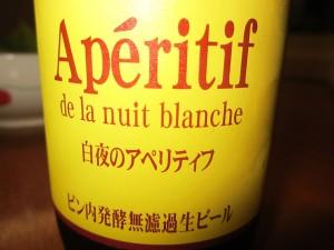 瓶内発行無濾過麦酒です