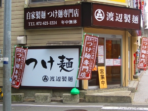 つけ麺専門店
