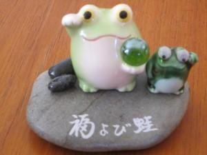 うちの次男のトレードマークも蛙