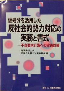 埼玉弁護士会民暴対策委員会編