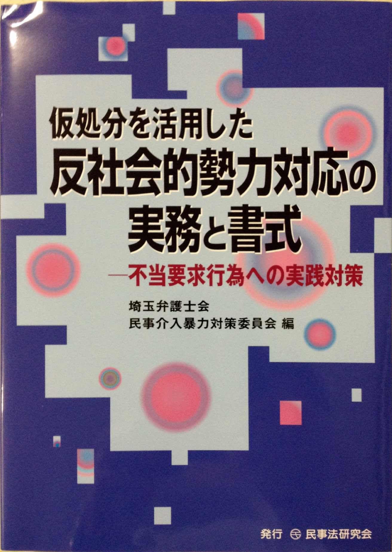 司法書士佐田康典の月露見聞館 » 反社会勢力対応の実務と書式
